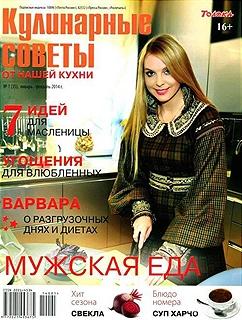 1391257770_sovetkux01_500_242x320